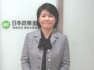 日本政策金融公庫長崎支店農林水産事業統轄の前田美幸さんの写真