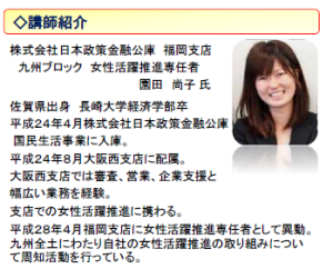 講師:園田直子氏のプロフィール