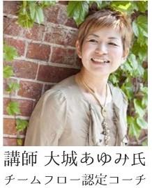 講師大城あゆみさんの写真