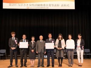 第2回ながさき女性活躍推進会議企業等表彰表彰式の様子