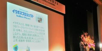 イクボスセミナー「イクボスが長崎を変える」が開催されました