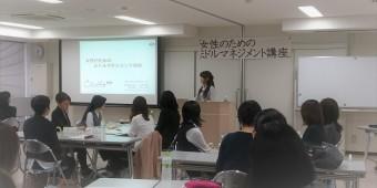 女性のためのミドルマネジメント講座(諫早会場)