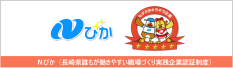 Nぴか(長崎県誰もが働きやすい職場づくり実践企業認証制度)