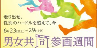 6月23日から29日は男女共同参画週間です。