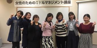 女性のミドルマネジメント講座(佐世保会場)